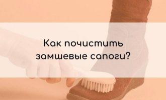 Как почистить замшевые сапоги