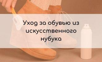 Как ухаживать за обувью из искусственного нубука