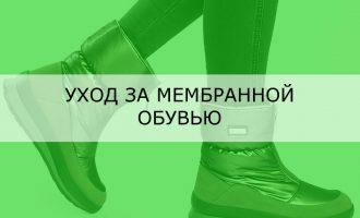 Уход за мембранной обувью