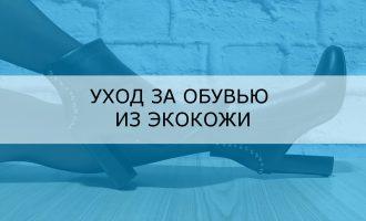 Уход за обувью из экокожи