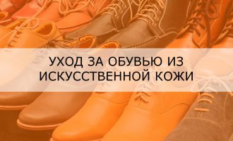 Уход за обувью из искусственной кожи