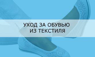 Уход за обувью из текстиля