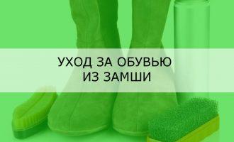 Уход за обувью из замши